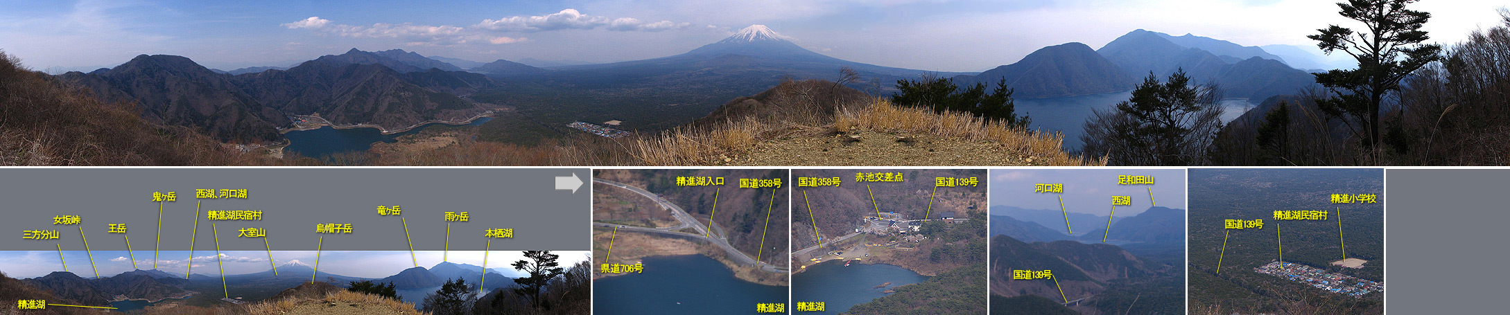 湖 赤池 五 富士